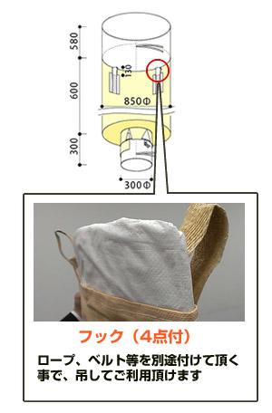 フレキシブル・コンテナバッグ・Fタイプ(500kg)図面
