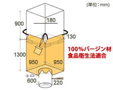 米・麦・農業用 フレキシブルコンテナバッグ1t 食品衛生法適合