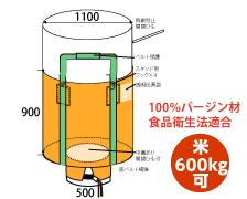 米・麦・農業用 丸型フレコンバック 600kg 850L 食品衛生法適合
