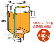 米・麦・農業用 角型フレコンバック 600kg 890L食品衛生法適合