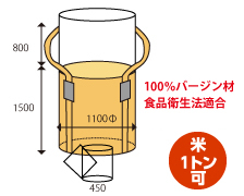 米・麦・農業用フレコンバック