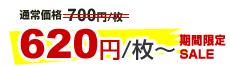 530円/枚~