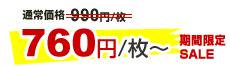990円/枚~