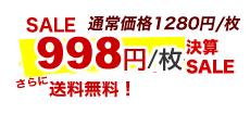 1200円/枚~