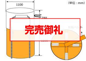 フレキシブル・コンテナバッグ・Aタイプ図面