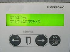 日本語表示