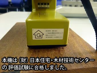 本機は(財)日本在宅・木材技術センターの評価試験に合格しました。