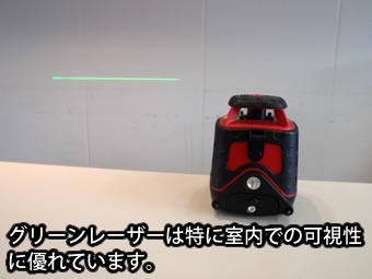 グリーンレーザーは特に室内での可視性に優れています。