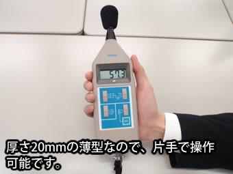 厚さ20mmの薄型なので、片手で操作可能です。