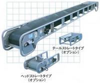 舟底型受板式(コンパクト型)