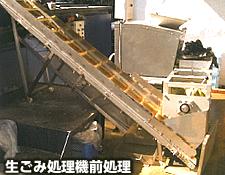 生ごみ処理機前処理