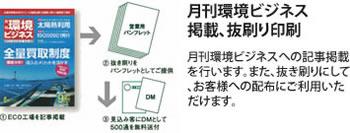 月刊環境ビジネス掲載、抜き刷り印刷