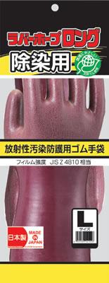 放射能除染用 ゴム手袋