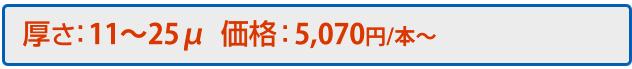5070円/本~ 厚さ:11~25μ