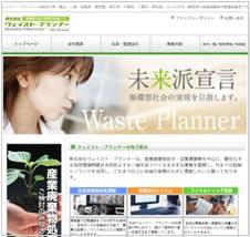 WEBサイト作成事例1