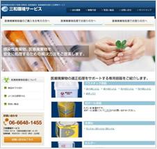 WEBサイト作成事例2