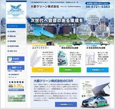WEBサイト作成事例3