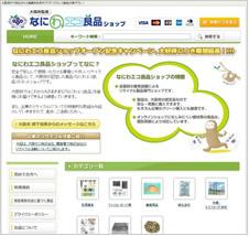 WEBサイト作成事例4
