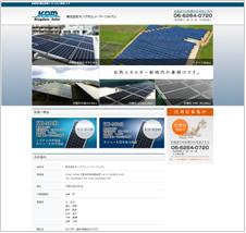 WEBサイト作成事例5