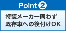 point2 特装メーカー問わず 既存車への後付けOK