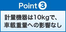 point3 計量機器は10kgで、制裁重量への影響なし