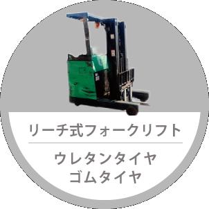 カウンター式フォークリフト用ノーパンクタイヤ