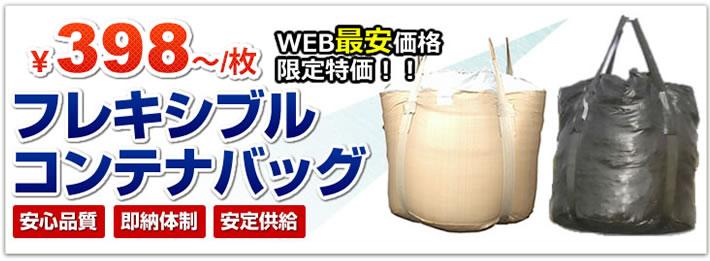フレコンバック398円/枚 WEB最安価格
