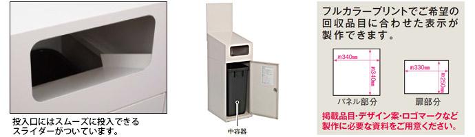 小型家電リサイクルボックス