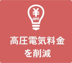 高圧電気料金を削減