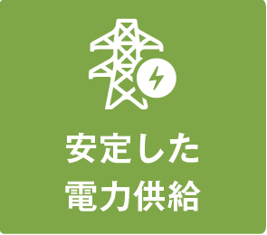 安定した電力供給