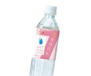 7年保存水