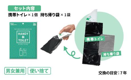 ハンディトイレ (小便用)