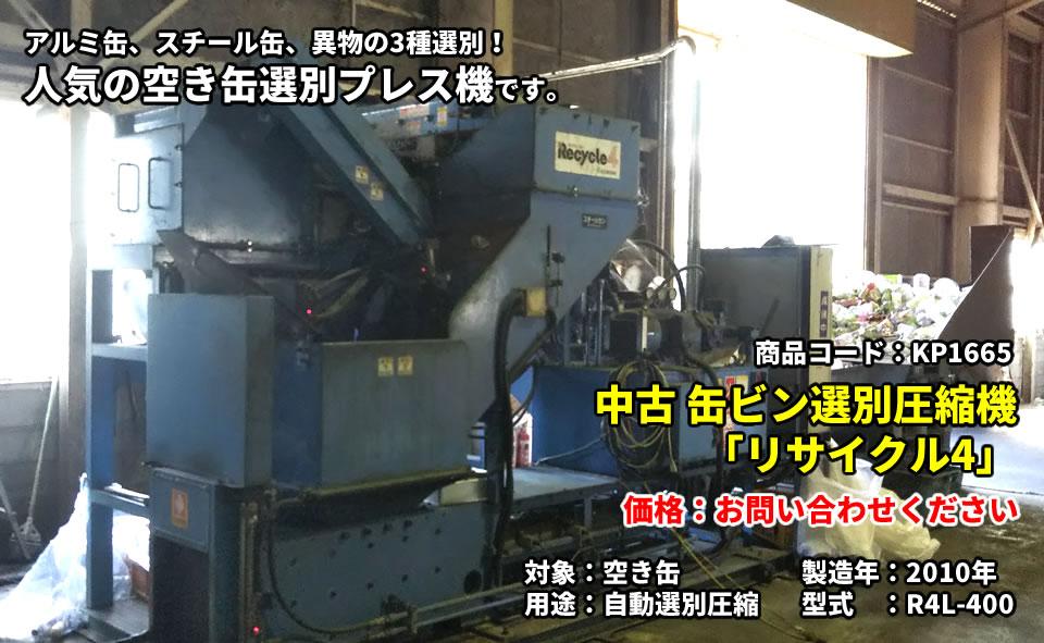 中古 缶ビン選別圧縮機「リサイクル4」