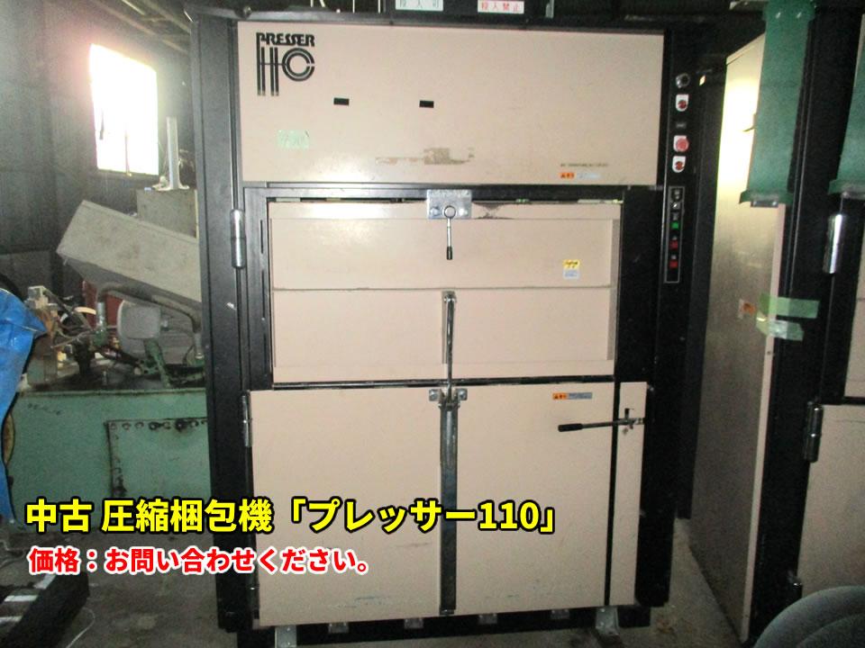 中古 圧縮梱包機「プレッサー110」