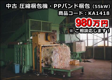 中古 圧縮梱包機・PPバンド梱包(55kW)