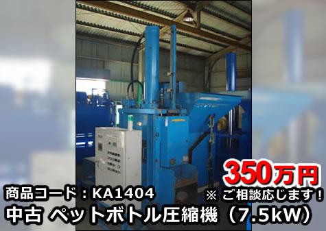 中古 ペットボトル圧縮機(7.5kW)