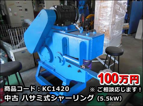 中古 ハサミ式シャーリング(5.5kW)