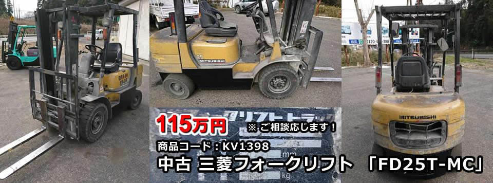 中古 三菱フォークリフト 「FD25T-MC」