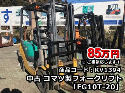 中古 コマツ製フォークリフト「FG10T-20」