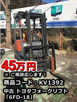 中古 トヨタフォークリフト「6FD-18」