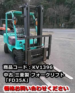 中古 三菱製 フォークリフト「FD35A」