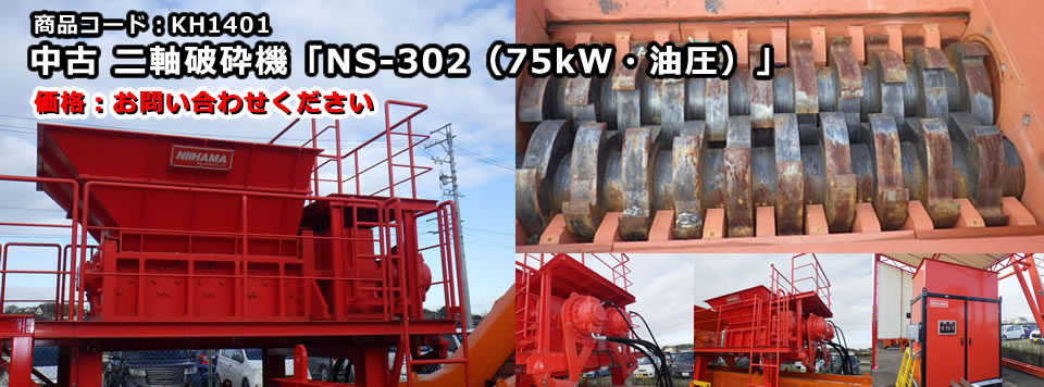中古 二軸破砕機「NS-302(油圧)」