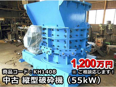 中古 縦型破砕機(55kW)