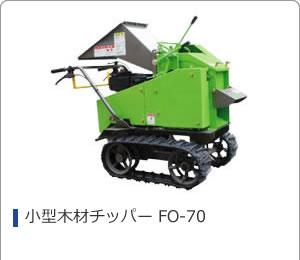 小型木材チッパー FO-70
