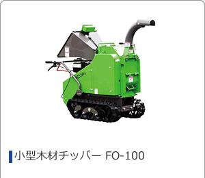 小型木材チッパー FO-100