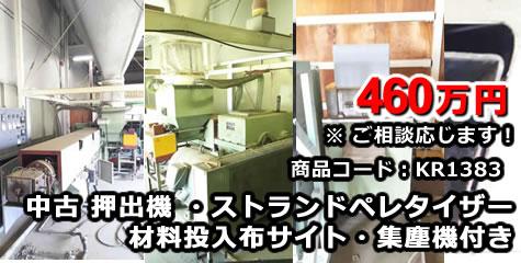 中古 押出機 ・ストランドペレタイザー・材料投入布サイト・集塵機付き