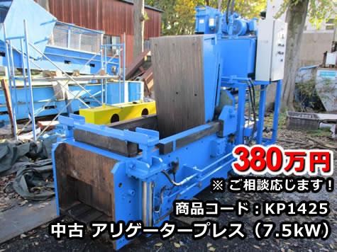 中古 アリゲータープレス(7.5kW)