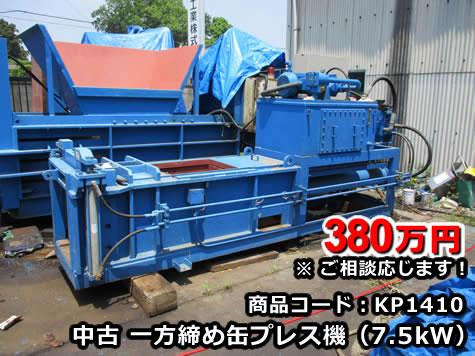 中古 一方締め缶プレス機(7.5kW)