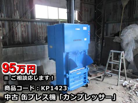 中古 缶プレス機「カンプレッサー」