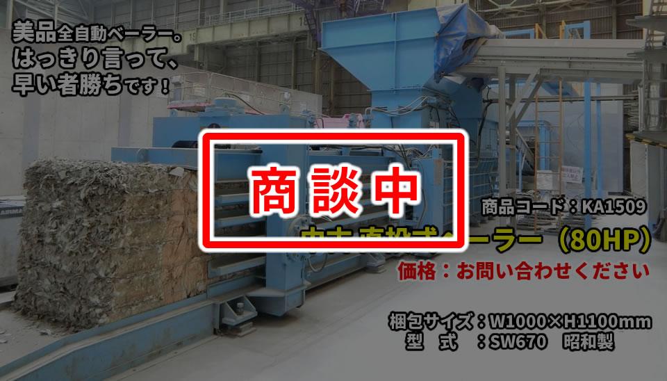 中古 直投式ベーラー(80HP)